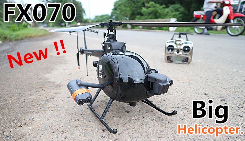 FX070 ฺBig Copter /HUGHES 500 U.S ARMY