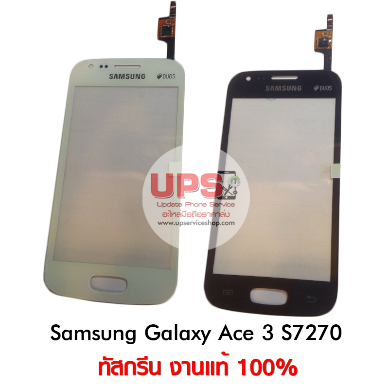 ขายส่ง ทัสกรีน Samsung Galaxy Ace 3 S7270 งานแท้
