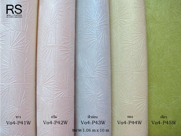 วอลเปเปอร์ ล้างสต๊อก Vo4-P41W-P45W