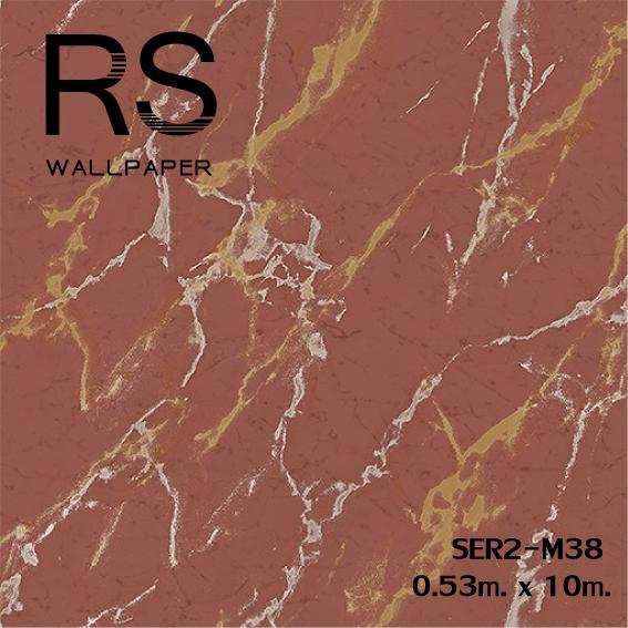 วอลเปเปอร์ลายหินอ่อน SER2-M38