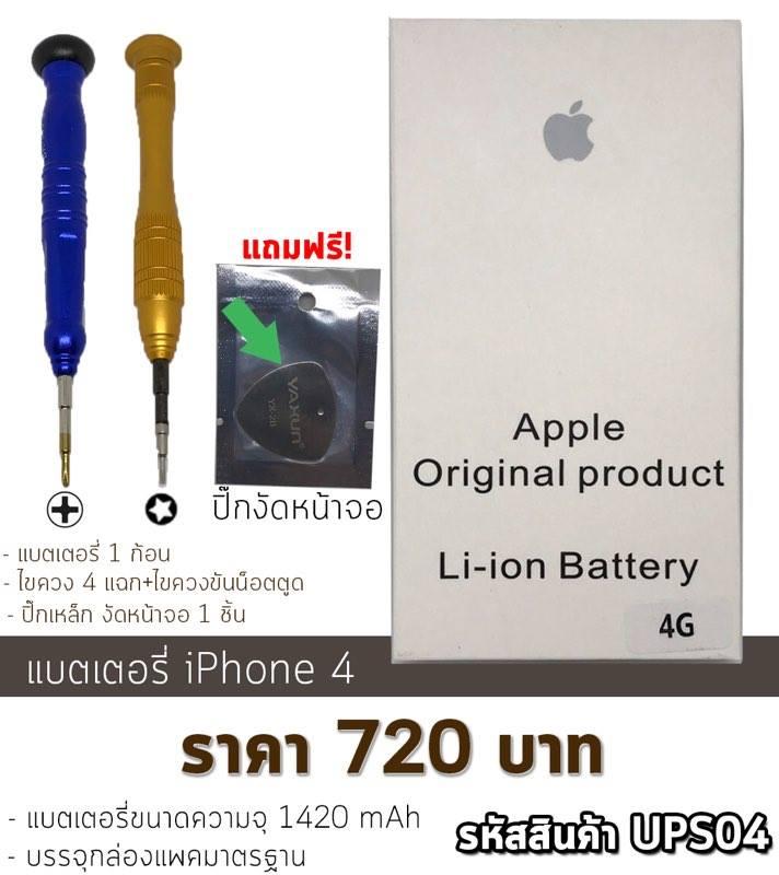 [ชุดเซ็ต] เปลี่ยนแบตเตอรี่ไอโฟน ไขควง ปิ๊กเหล็ก แบตเตอรี่ ส่งฟรี