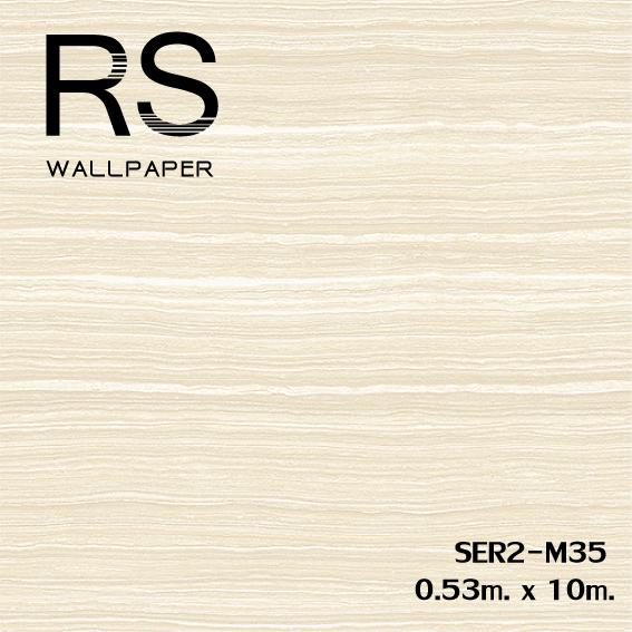 วอลเปเปอร์ลายหน้าตัดหินอ่อน SER2-M35