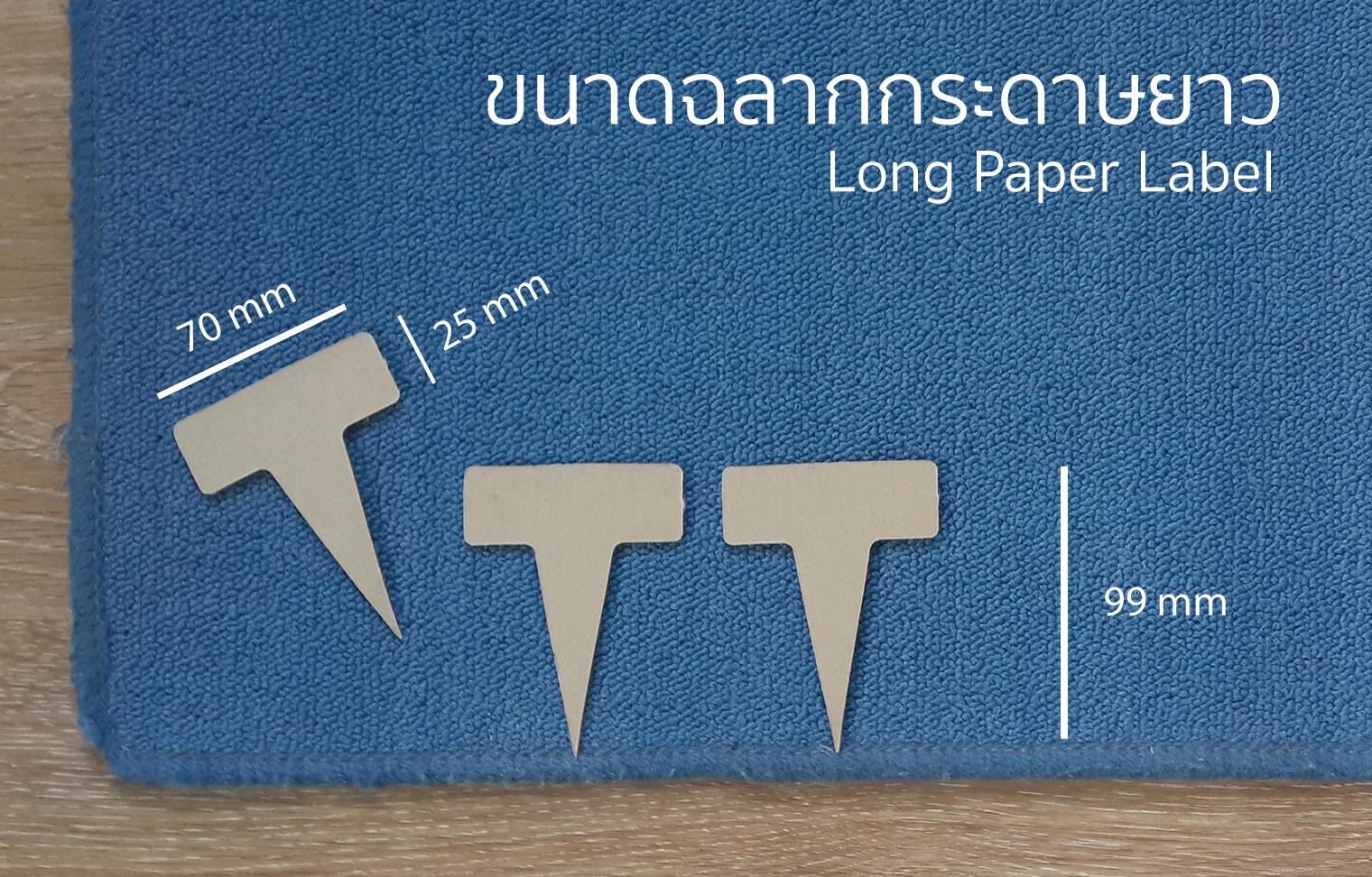 ป้ายฉลากกระดาษยาว (long Paper Label) - 50 ชิ้น
