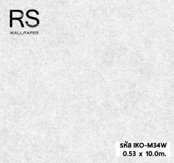 วอลเปเปอร์ ปูนเปลือย สีเทาอ่อน IKO-M34W