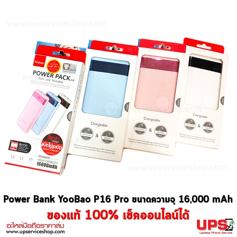 Yoobao Power Bank P16 Pro ขนาดความจุ 16,000 mAh ของแท้ 100% เช็คออนไลน์ได้