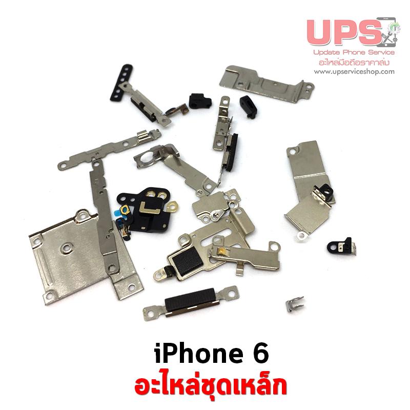 ขายส่ง อะไหล่ชุดเหล็ก iPhone 6 พร้อมส่ง