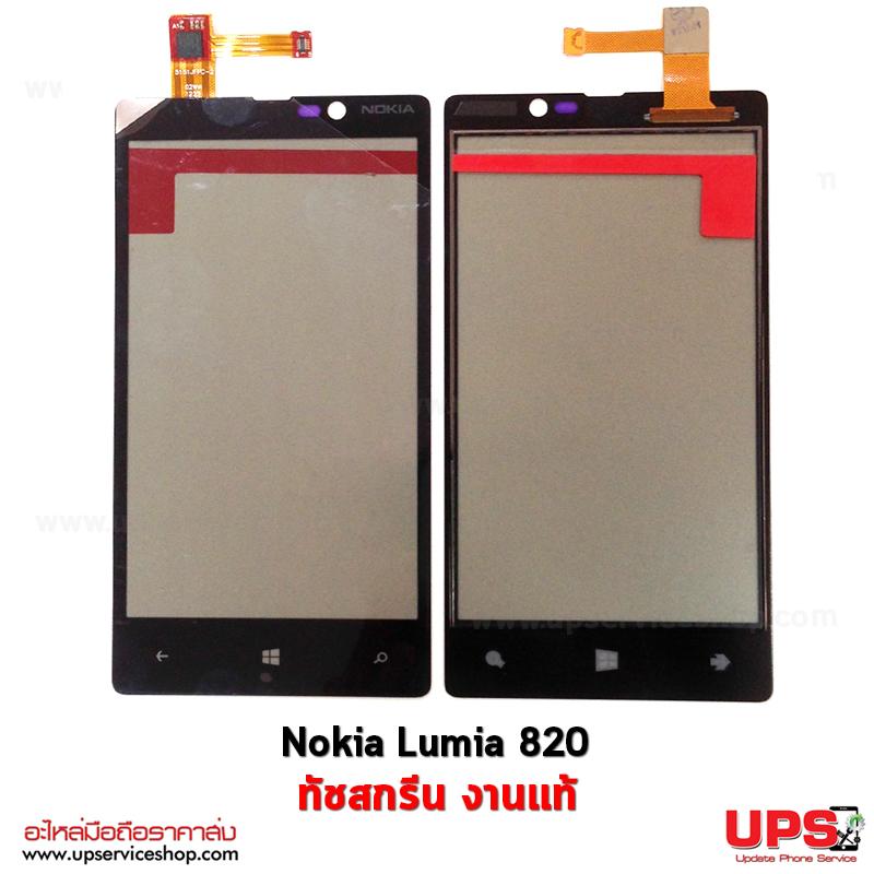 ขายส่ง หน้าจอทัชสกรีน Nokia Lumia 820 งานแท้