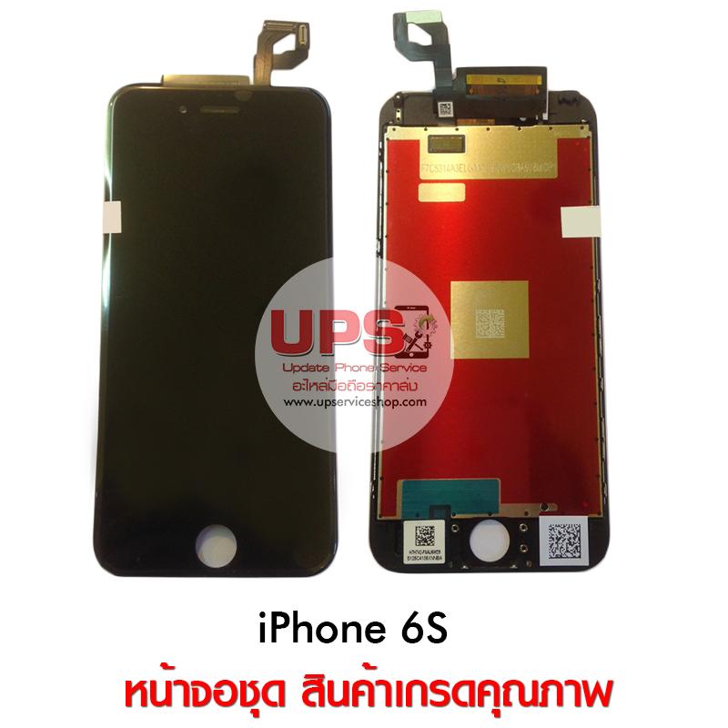 ขายส่ง หน้าจอ iPhone 6S (4.7 นิ้ว) สีดำ