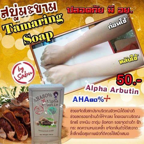 สบู่ AHA80% + Alpha Arbutinn By Sabu สูตรมะขามขาว