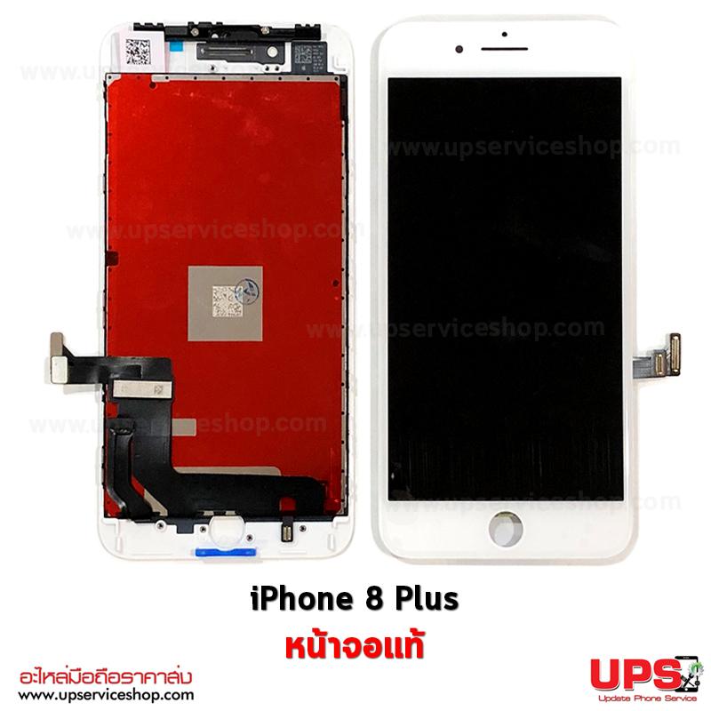 อะไหล่ หน้าจอชุด iPhone 8 Plus งานแท้