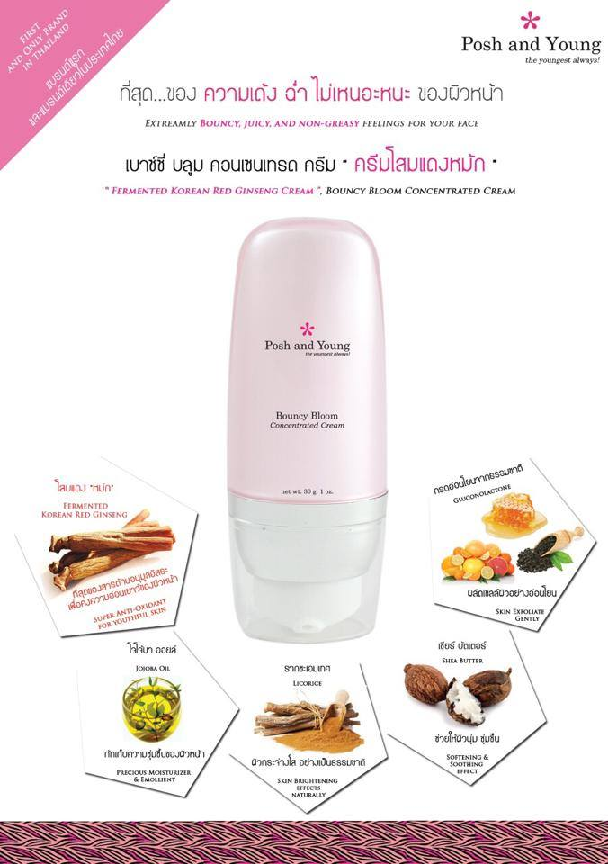 Posh and Young Bouncy Bloom Concentrated Cream ,, ครีมโสมแดงหมัก