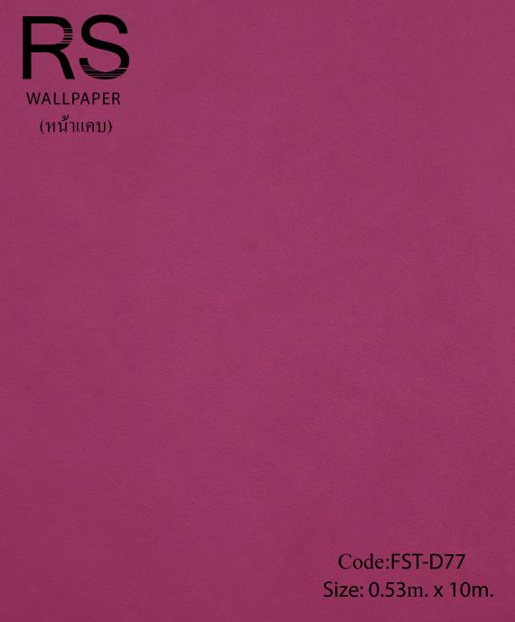 วอลเปเปอร์ลายปูนเปลือยสีม่วงเข้ม FST-D77