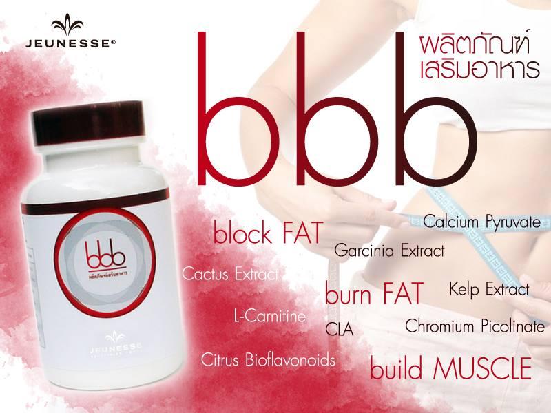 bbb ลดน้ำหนัก block burn build ของแท้ ราคาถูก ปลีก/ส่ง โทร 089-778-7338-088-222-4622 เอจ