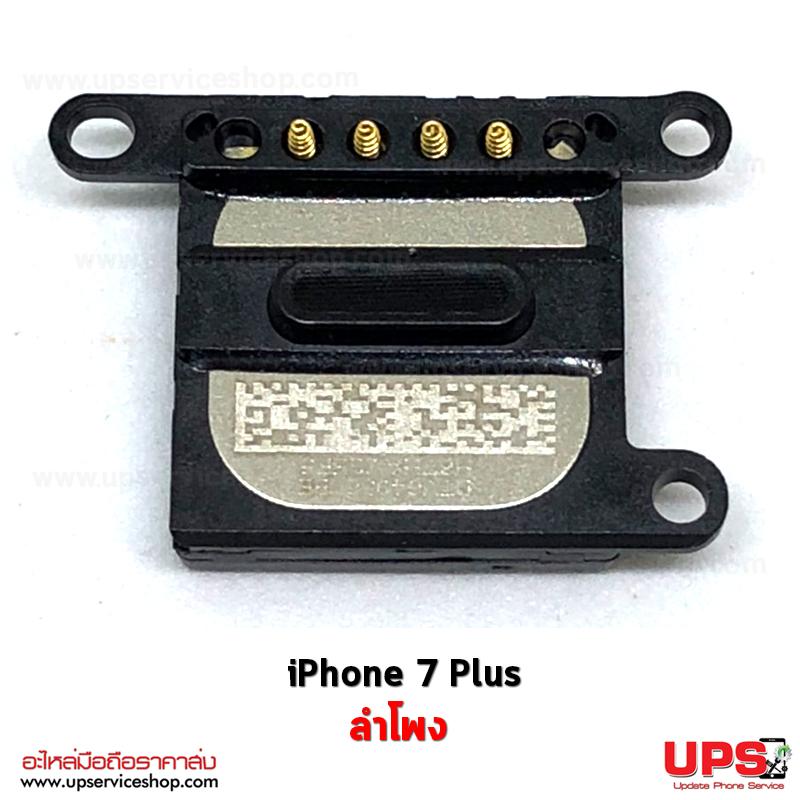 อะไหล่ ลำโพง iPhone 7 Plus