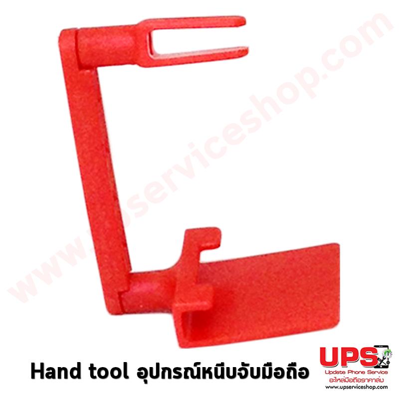Hand tool อุปกรณ์หนีบจับมือถือ ใช้กับไอโฟนและไอแพดและมือถือรุ่นต่างๆได้.