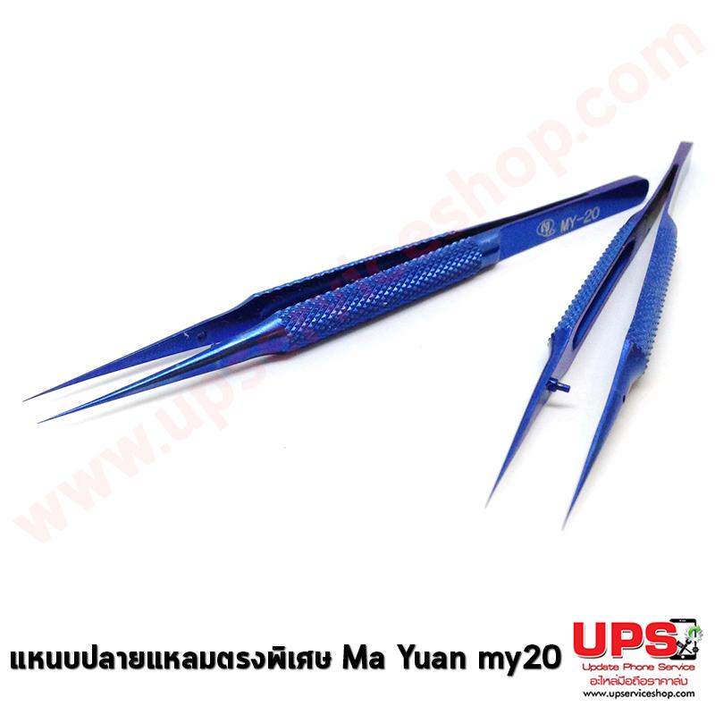 แหนบปลายแหลมตรงพิเศษ Ma Yuan รุ่น MY-20 - อุปกรณ์ซ่อมมือถือ.