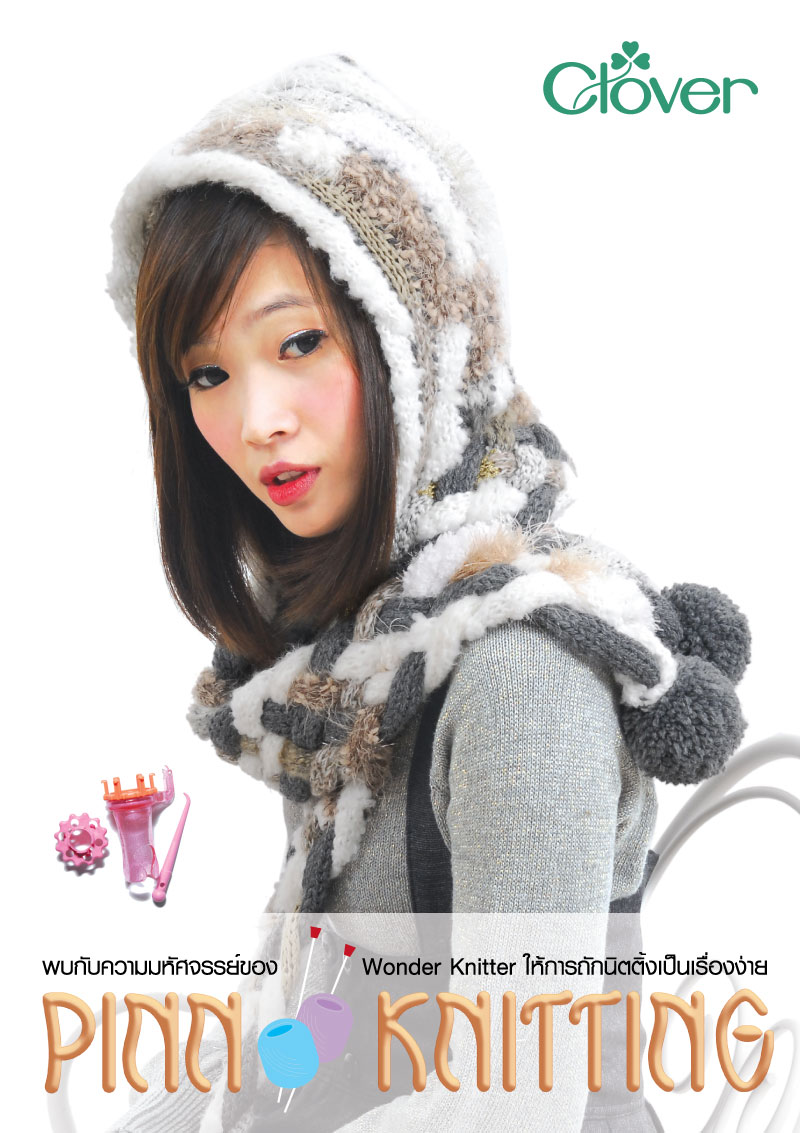 หนังสือ PINN Knitting Wonder Knitter