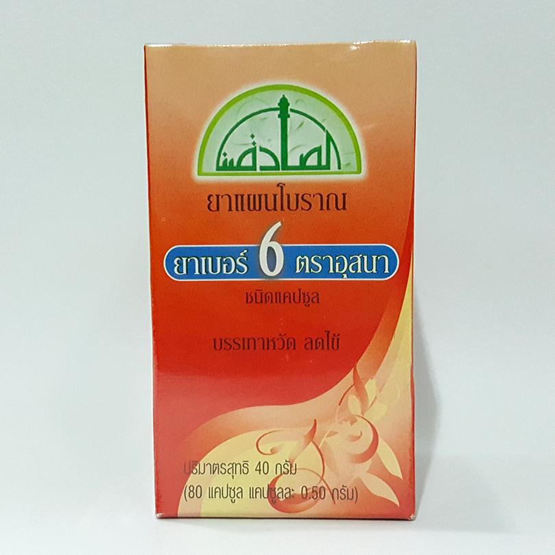 ยาสมุนไพร เบอร์ 6 (ตราฮุสนา)