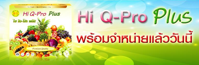 Hi Q Pro Plus