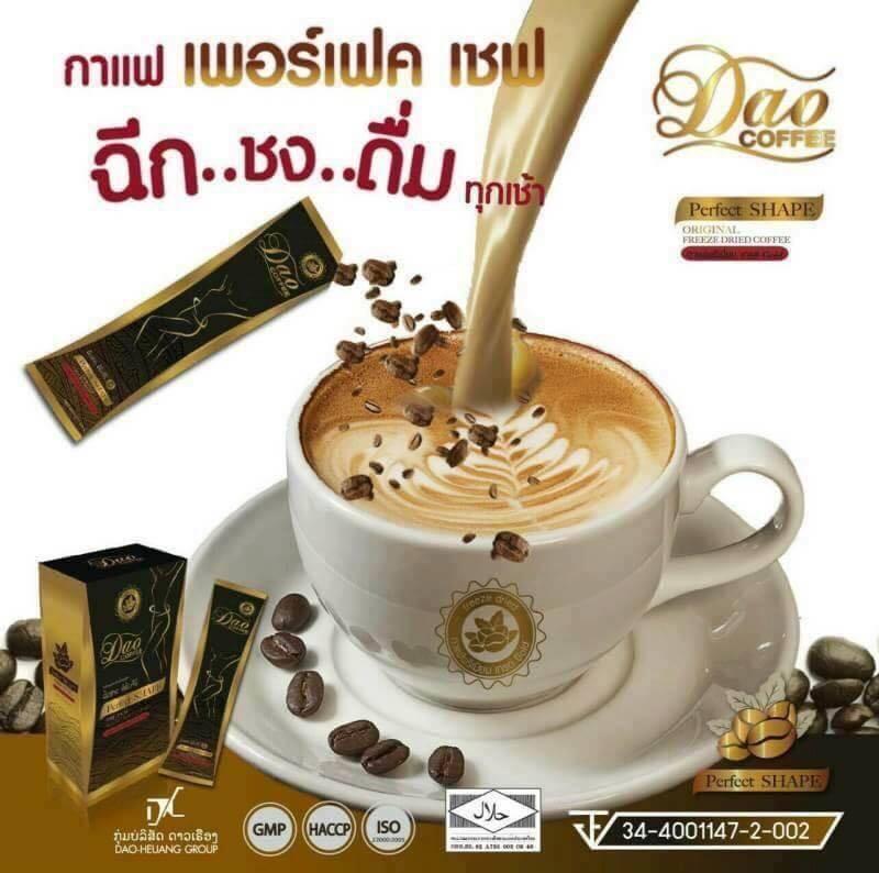 Dao Coffee Perfect Shape รส Original ดาว คอฟฟี่ กาแฟลดน้ำหนัก เกรด Gold