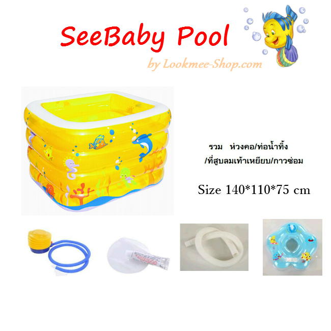 สระใส SeeBaby Pool 140 x 115 x 75 cm สีเหลือง