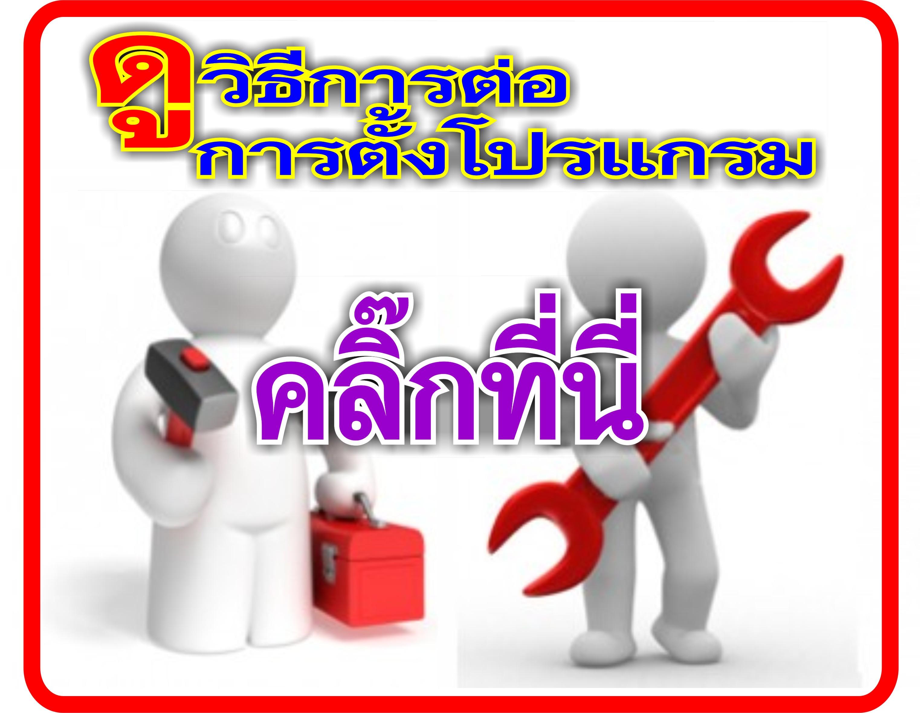 www.tecnickrantaw.lnwshop.com