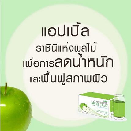 L-Carnitine Apple Plus
