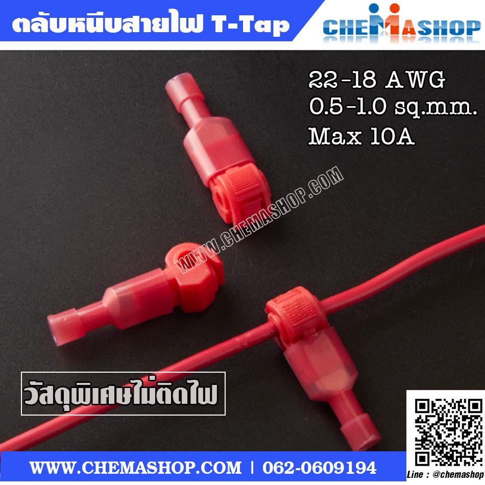 ตลับหนีบสายไฟ แบบ T-Tap 22-18AWG วัสดุไม่ติดไฟ 100 ชุด