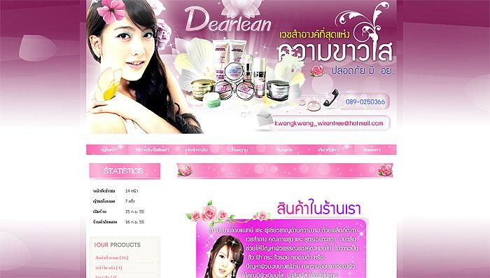 www.dearlean.lnwshop.com