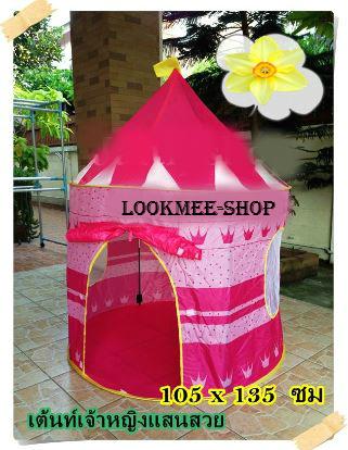 ปราสาทเจ้าหญิง สีชมพู + บอล 100 ลูก ส่งฟรี!!