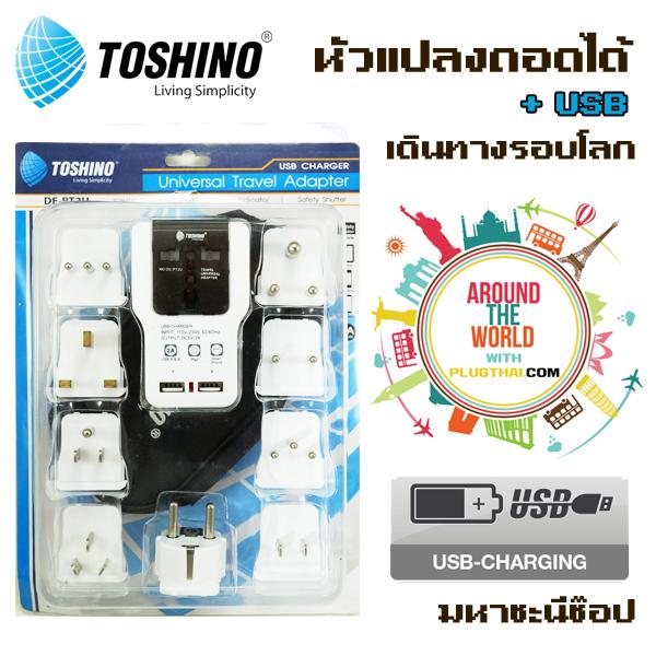 TOSHINO DE-PT2U ปลั๊ก Travel ทั่วโลก ถอดได้ทุกประเทศทั่วโลก+USB