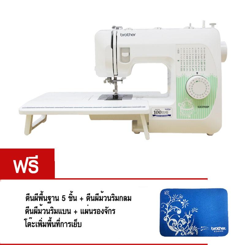 จักรเย็บผ้ายี่ห้อ Brother รุ่น GS-3700P โปร2