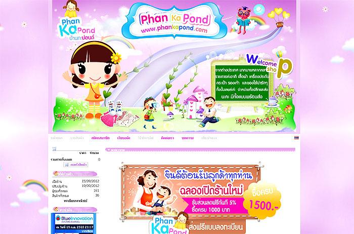 www.phankapond.com