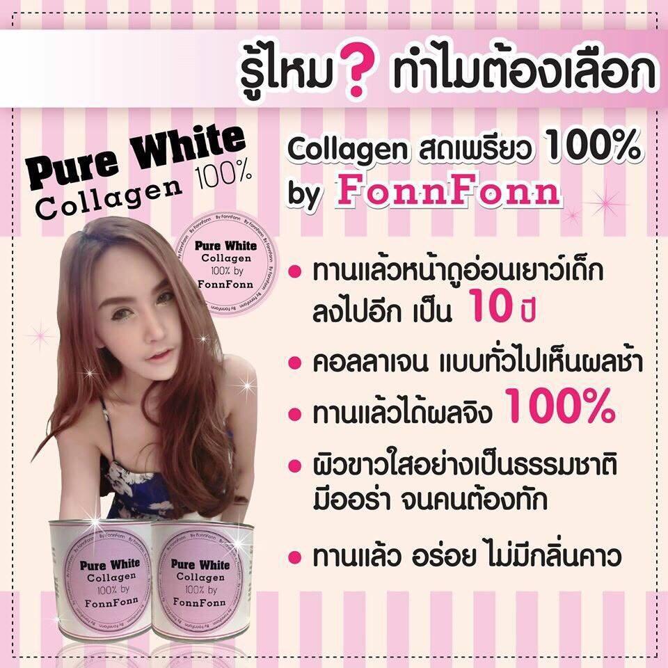 คอลลาเจนสดBy Fonn Fonn Pure white Collagen 100% By Fonn Fonn