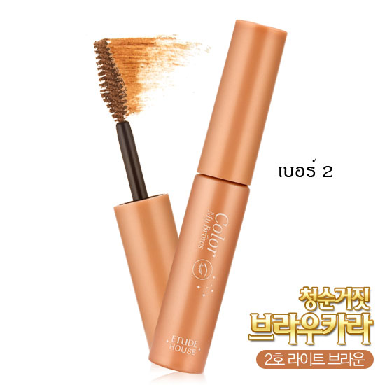 Etude House Color My Brows #2 Light Brown