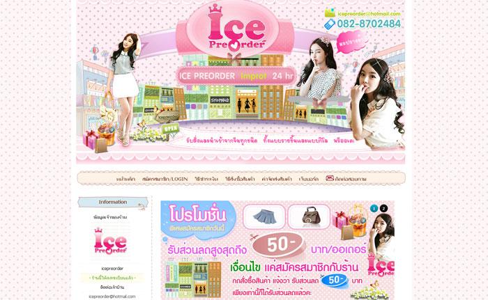 www.icepreorder.com