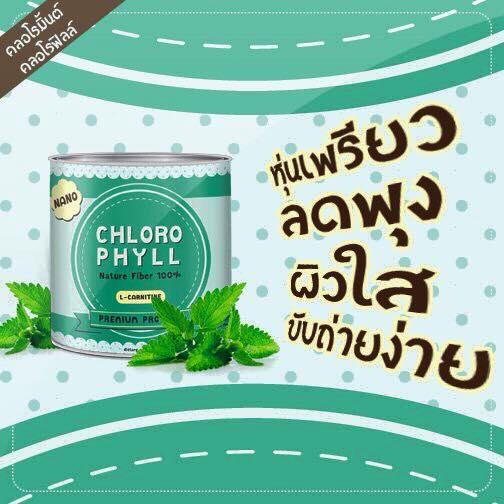 Chloro Mint ผลิตภัณฑ์เสริมอาหาร