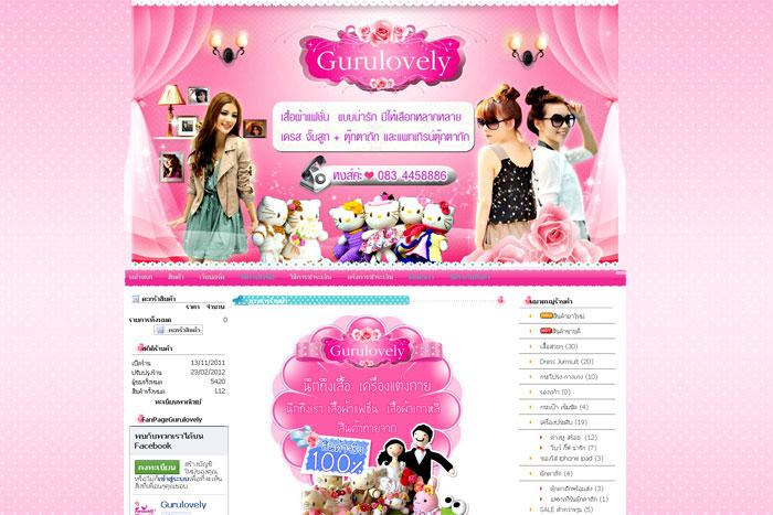 www.gurulovely.com