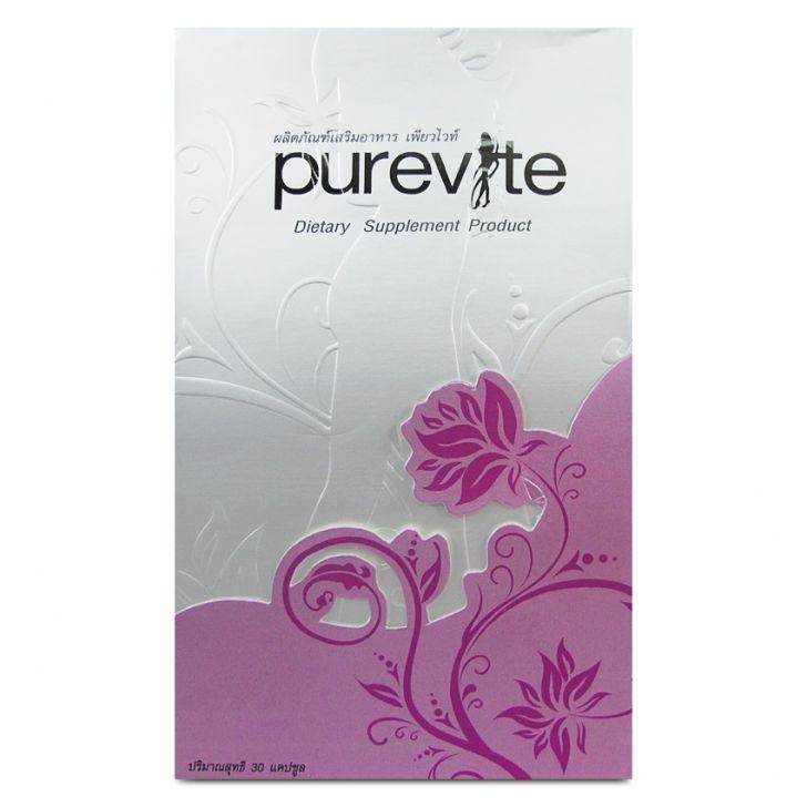 เพียวไวท์ ลดน้ำหนัก Purevite