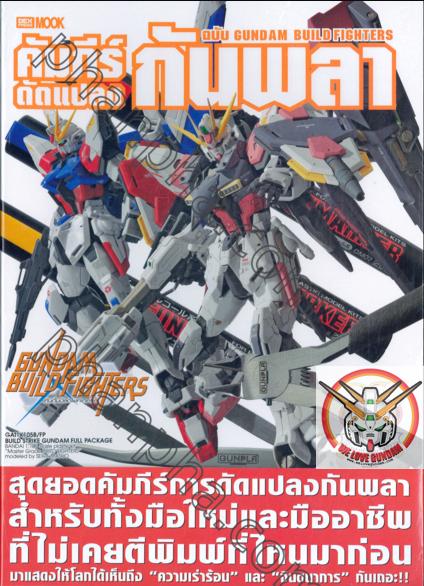 คัมภีร์ดัดแปลงกันพลา ฉบับ Gundam Build Fighters