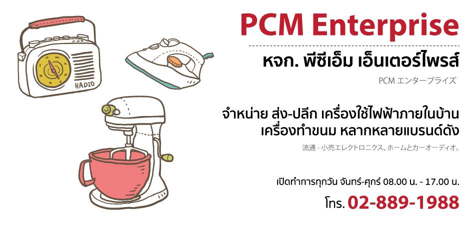 http://www.pcmcenter.com/