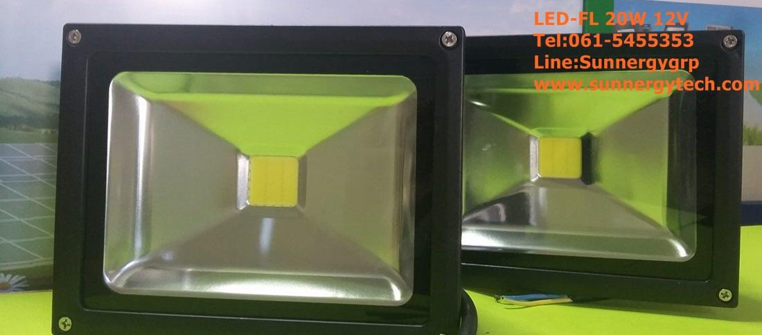 หลอดไฟ LED-FL ขนาด 20W 12V 6000K