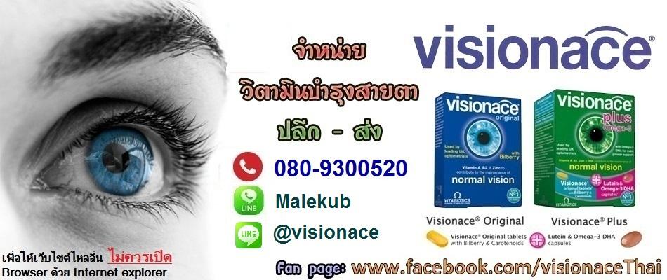 VisionaceThai