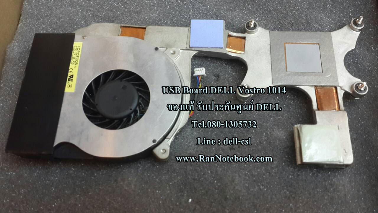 HeatSink + พัดลมระบายความร้อน DELL Latitude E6400 ของแท้ ประกันศูนย์ ราคา ไม่แพง