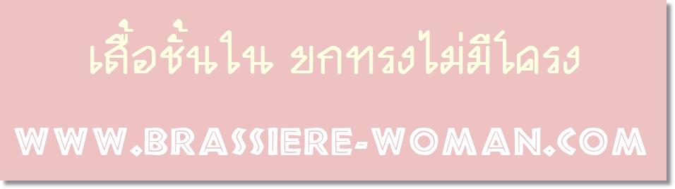 brassiere-woman.com เสื้อชั้นในยกทรงไม่มีโครง