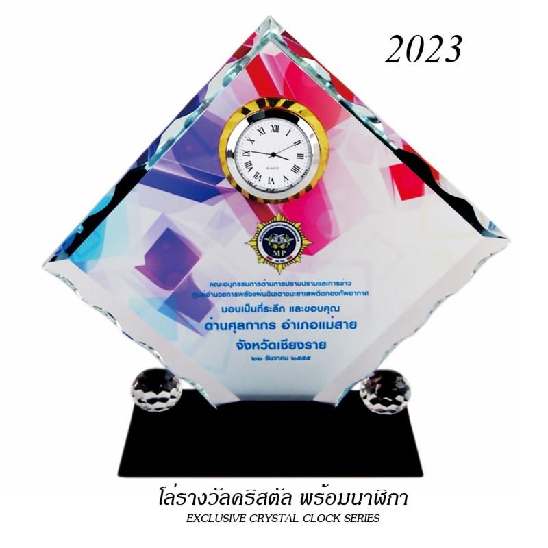 โล่รางวัลคริสตัลพร้อมนาฬิกา 2023