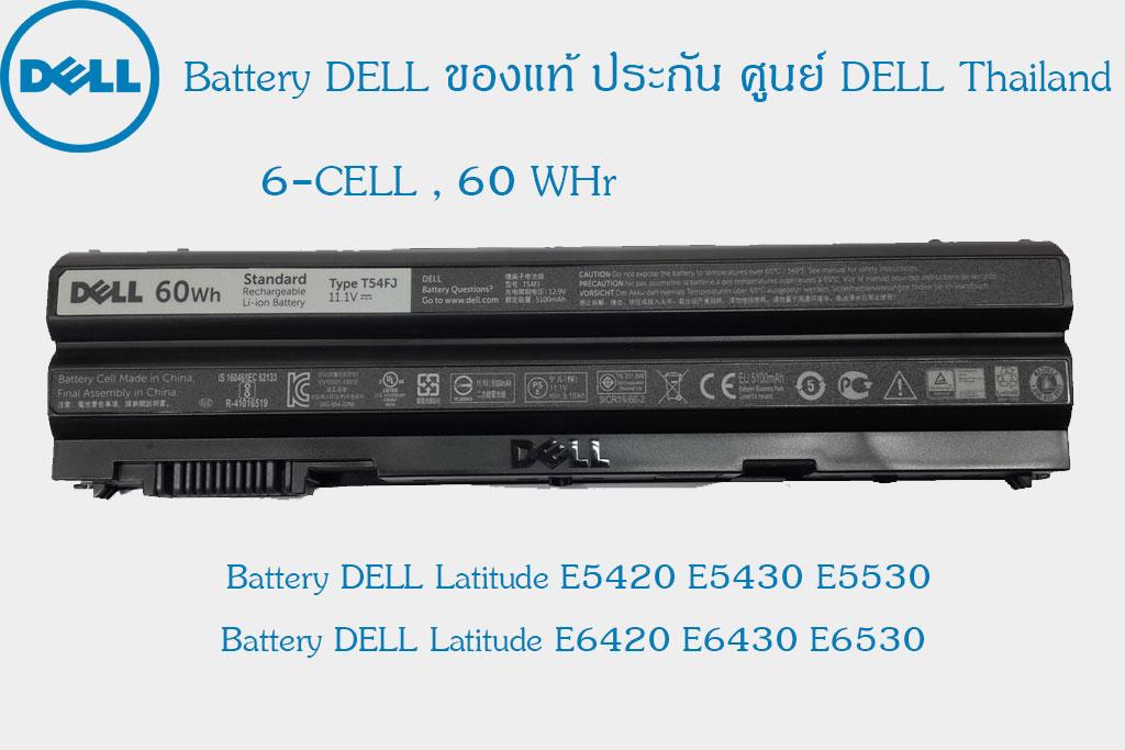 Battery Dell Latitude E6430 E6530 ของแท้ ประกันศูนย์ Dell Thailand 1 Year