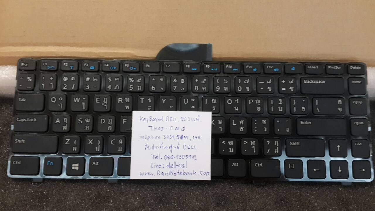 Keyboard DELL inspiron 5437 (14R) Latitude 3440 ของแท้ ประกันศูนย์ DELL ราคา ไม่แพง
