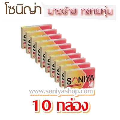 อาหารเสริม SONIYA A-liss โซนิญ่า เอลิส 10 กล่อง ส่งฟรี EMS