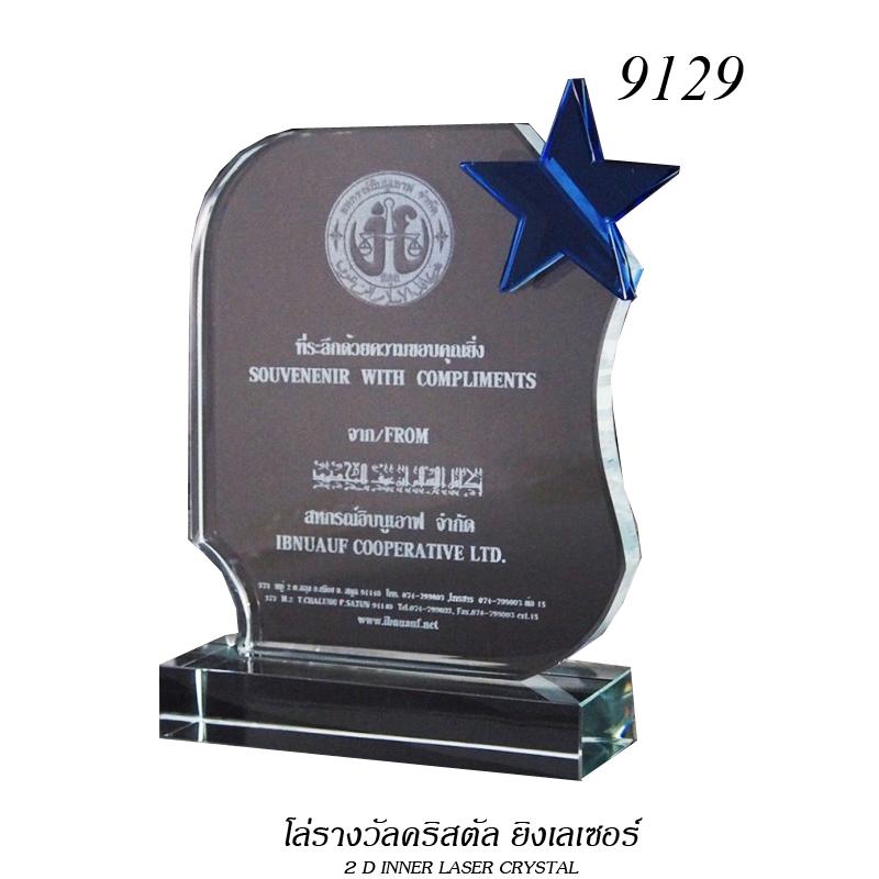 9129 ถ้วยรางวัล ดาว STAR Crystal Award & Premium